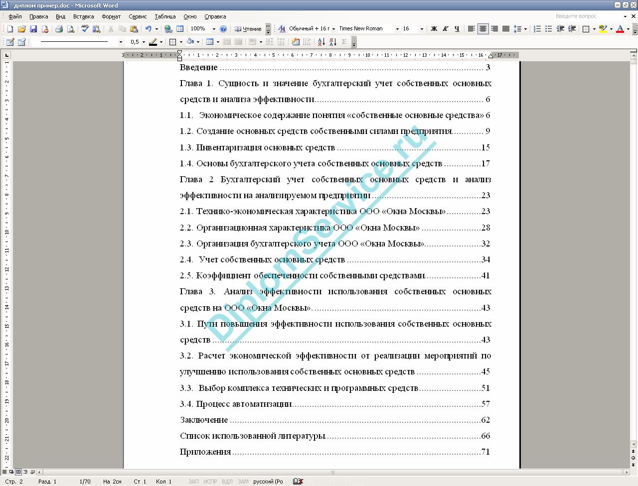 Программы для написания дипломной работы 3296